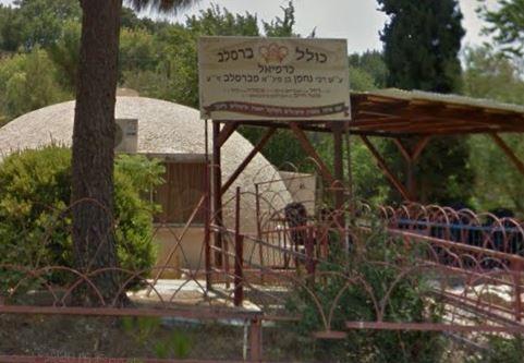 ברסלב כרמיאל-כולל בית המדרש