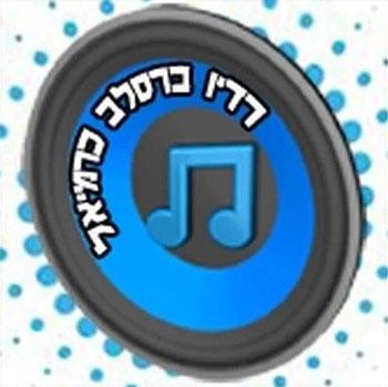 ברסלב כרמיאל-android-radio-app